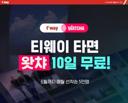 ▲티웨이항공은 '왓챠'를 통해 탑승 고객들이 엔터테인먼트 영상 콘텐츠를 무료로 이용할 수 있는 행사를 진행한다고 18일 밝혔다.  (사진제공=티웨이항공)