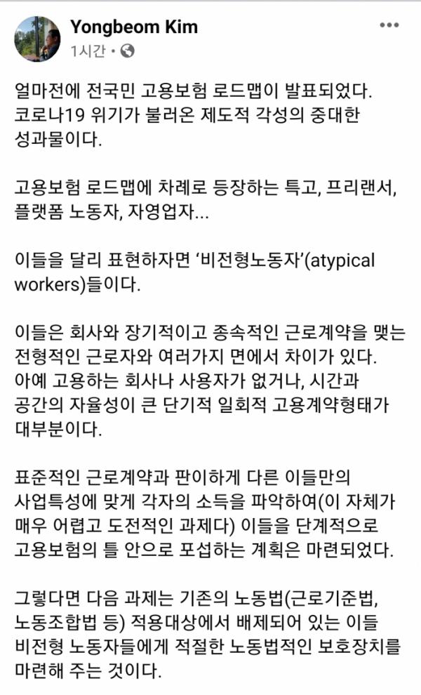 """김용범 기술부 차관 """"노동법 개선 논의가 빠르게 진화하는 한 해가 될 것"""""""