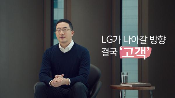 ▲구광모 LG 대표의 디지털 신년 영상 메시지 스틸 컷 (사진제공=LG)