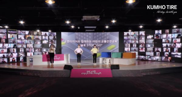 ▲금호타이어가 교육기부 활성화의 공로를 인정받아 교육부가 주최한 '2020 대한민국 교육기부대상'을 수상했다.  (사진제공=금호타이어)