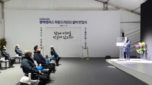 ▲이재용 부회장이 파운드리 생산설비 반입식에 참석하고 있는 모습 (사진제공=삼성전자)