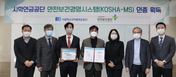 ▲주명현 사학연금 이사장(왼쪽 네 번째)이 한국산업안전보건공단으로부터 안전보건경영시스템 인증을 획득한 후 기념사진을 촬영하고 있다. (사진제공=사학연금)