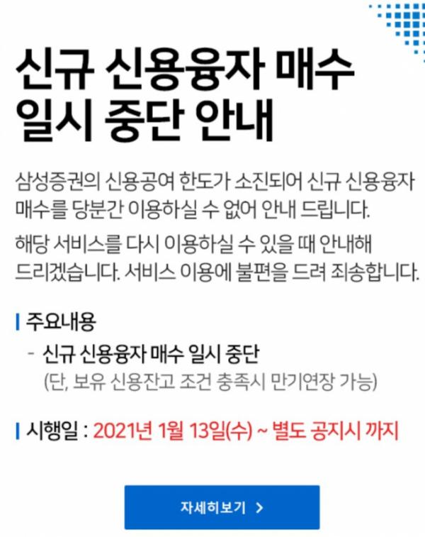 ▲사진=삼성증권 홈페이지 캡쳐