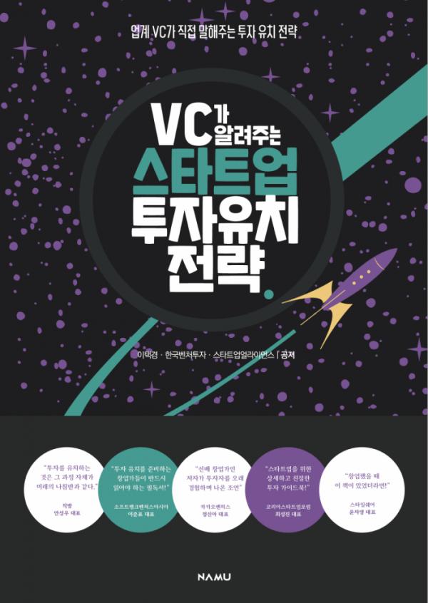 ▲'VC가 알려주는 스타트업 투자 유치 전략' (사진제공=매쉬업엔젤스)