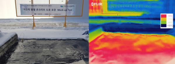 ▲DL이앤씨가 개발한 발열 콘크리트 포장 표면은 영상 5도 이상의 온도를 유지하고 있다(왼쪽). 이를 열화상 카메라(오른쪽)로 촬영한 장면.   (사진제공=DL이앤씨)