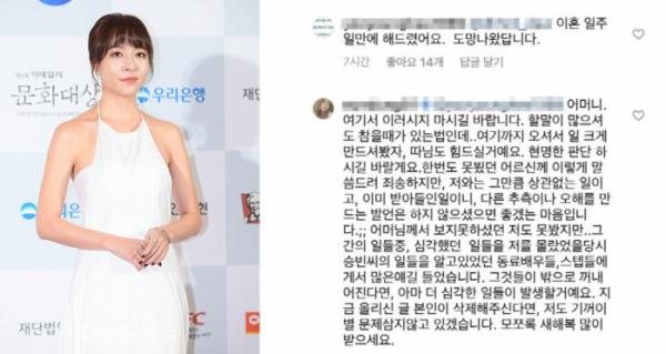 """홍인영도 늦게 … 심은진 """"엄마, 여기서 이러지마"""""""
