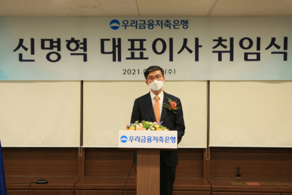 ▲신명혁 우리금융저축은행 대표이사가 13일 서울 서초 본사에서 비대면으로 취임사를 발표하고 있다.  (사진제공=우리금융저축은행)