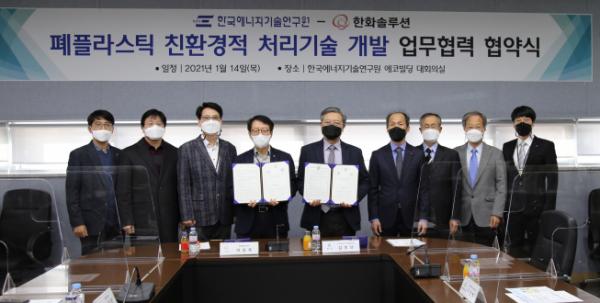 ▲한화솔루션이 14일 대전 에너지기술연구원 에코빌딩에서 한국에너지기술연구원과 '폐플라스틱의 친환경 처리기술 개발'을 위한 업무협약(MOU)을 체결했다. 이상욱 한화솔루션 연구소장(왼쪽부터 네 번째)과 김종남 한국에너지기술연구원장(다섯 번째)이 기념 촬영을 하고 있다.  (사진제공=한화솔루션)