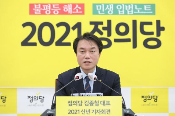 ▲김종철 정의당 대표가 20일 국회에서 신년 기자회견을 하고 있다. (연합뉴스)