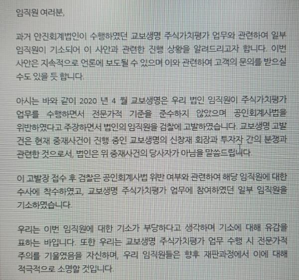 ▲딜로이트 안진이 19일 회사 내 임직원들에게 공지한 입장문 내용./손엄지 기자