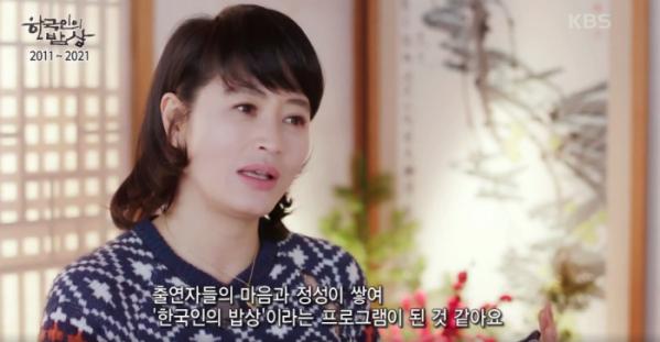 (출처=KBS '한국인의 밥상')