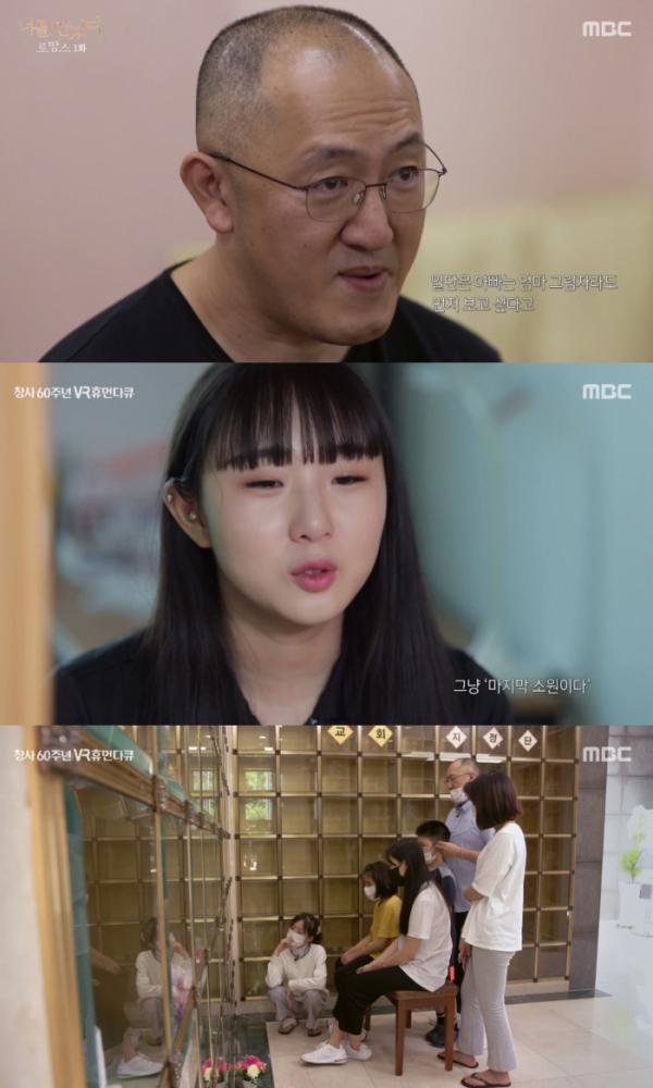 ▲'너를 만났다2' 김정수 (출처=MBC '너를 만났다2' 방송캡처)