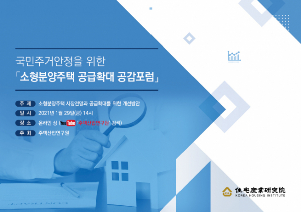 ▲'소형분양주택 공급확대 공감포럼' 포스터. (자료제공=주택산업연구원)