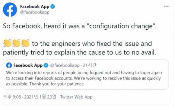 """▲페이스북이 23일(현지시간) 미국과 유럽에서 발생한 로그인 접속 오류에 대해 """"환경설정 변경으로 인한 문제""""라고 설명했다. 출처 페이스북앱 트위터 캡처"""