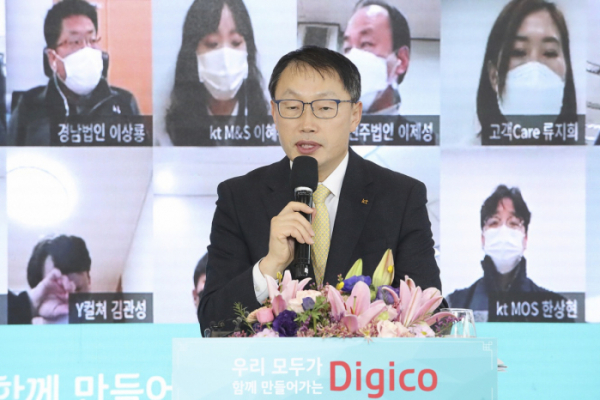 ▲구현모 KT 대표가 이달 4일 랜선 신년회에서 당부의 말을 하고 있다.  (사진제공=KT)