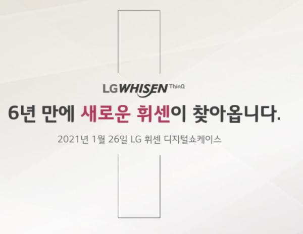 ▲휘센 신제품 출시를 알린 LG전자 사전 광고 동영상. (LG휘센 홈페이지 캡쳐)