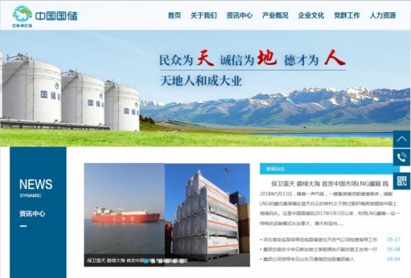 ▲중국국저에너지화공집단(CERCG) 홈페이지 캡처 화면