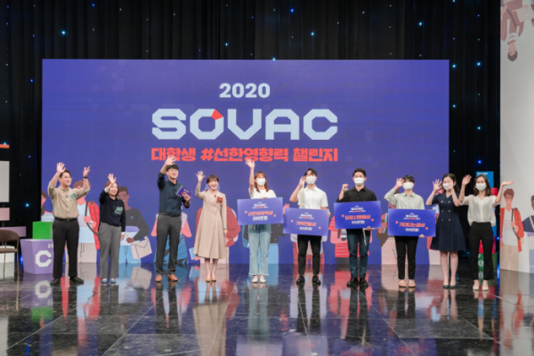 ▲지난해 열린 '2020 SOVAC' 행사에서 출연자들이 인사하고 있다. (사진제공=SK)