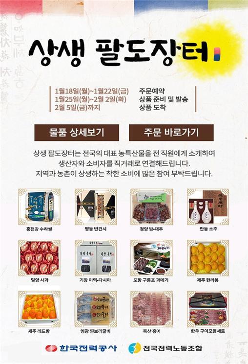 ▲농수산 특산물 상생 팔도장터. (자료제공=한국전력)