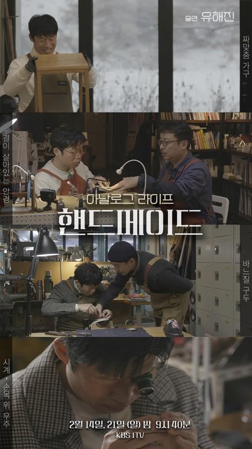 [2021 설 특집 프로그램] '유해진 수제', '쓰리 박 : 두 번째 마음'-2 월 14 일