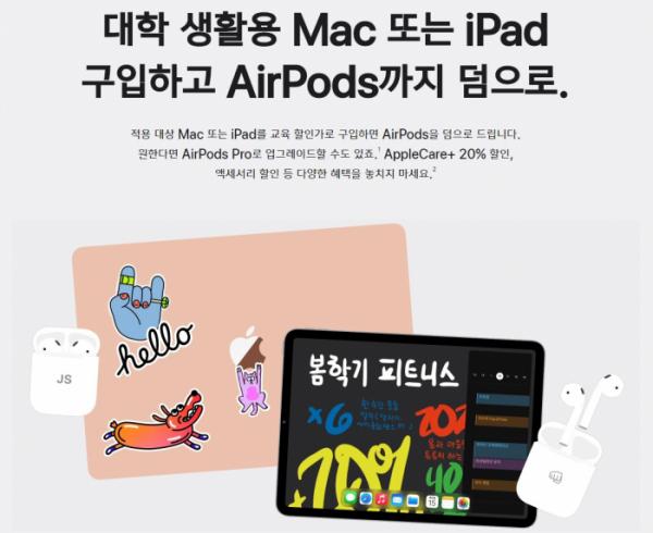 (사진출처=애플 교육 할인 스토어)