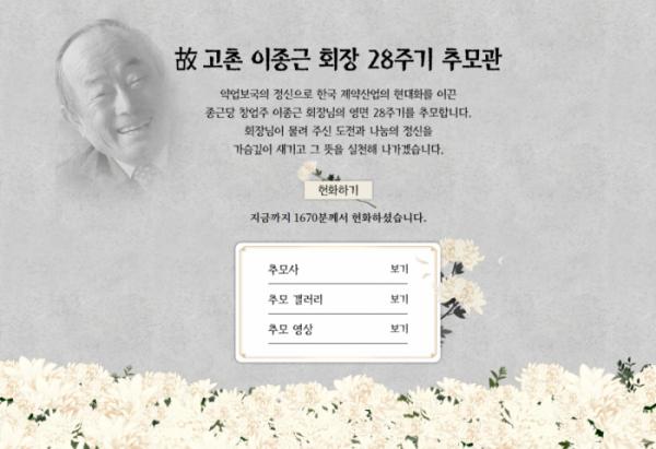 ▲이종근 회장 온라인 추모관 (사진제공=종근당)