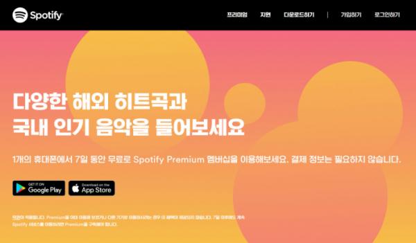 ▲세계 최대 오디오 음원 스트리밍 플랫폼 '스포티파이'(Spotify)가 2일 한국에서 서비스를 시작했다. (출처=스포티파이 홈페이지 캡처)