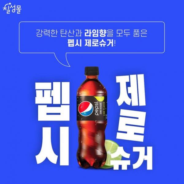 (사진=롯데칠성음료 공식 인스타그램 캡쳐)