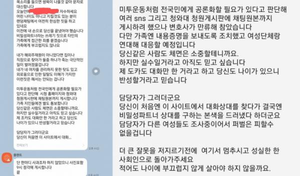 """▲최근엔 """"성범죄자라고 소문내겠다""""며 협박 문자메시지를 보낸 뒤 돈을 요구하는 신종 사기 수법이 등장하기도 했다. (사진출처=온라인 커뮤니티 게시글 캡처)"""