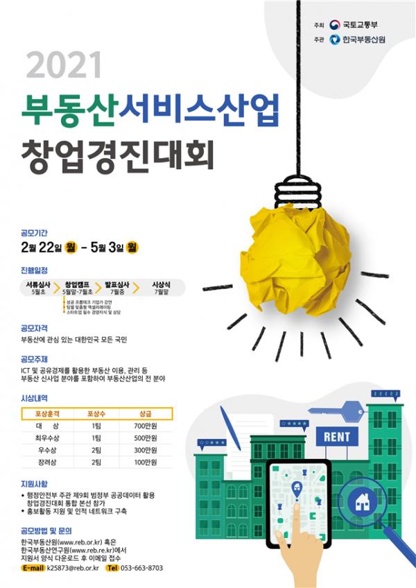 ▲2021년 부동산서비스산업 창업 경진대회 포스터.  (자료제공=국토부)