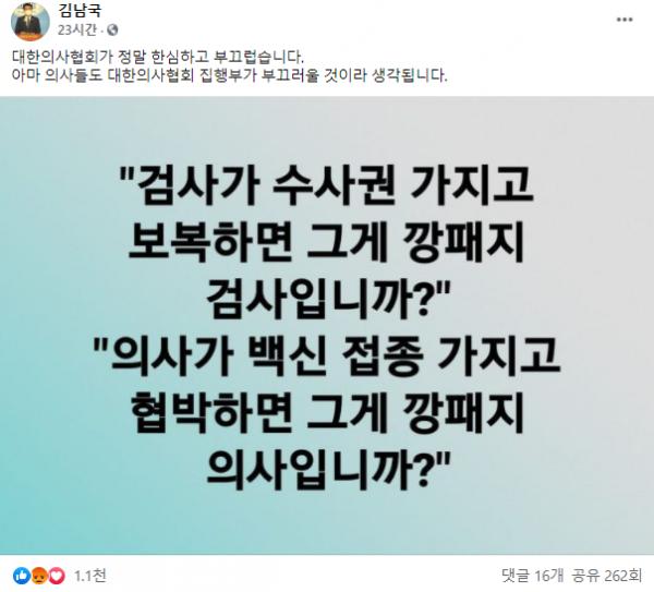 (김남국 의원 페이스북 캡처)