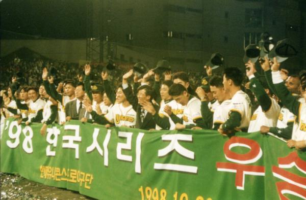 ▲1998년 한국시리즈에서 우승을 차지한 현대 유니콘스 선수들이 환호하고 있다. (연합뉴스)