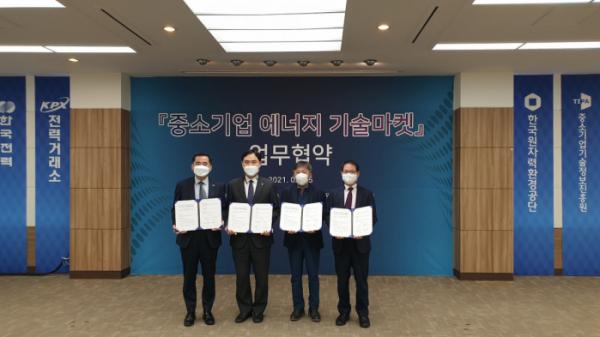▲25일 대전 한전 전력연구원에서 열린  '중소기업 에너지 기술마켓'  업무협약식. (사진제공=한국전력)