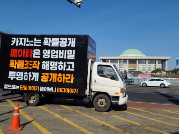 ▲25일 국회의사당 앞에 넥슨 PC MMORPG 게임 '메이플스토리'의 유저들이 직접 모금해 마련한 트럭이 도착했다. (사진출처=온라인 커뮤니티 '인벤' 게시판)