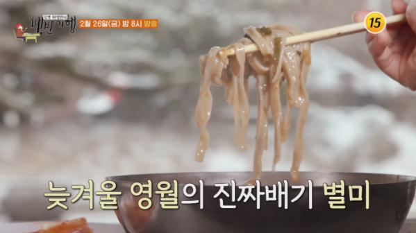 ▲식객 허영만 백반기행 영월(사진제공 = TV CHOSUN)