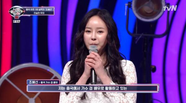 ▲'선재' 조혜선(사진=tvN 방송화면 캡처)