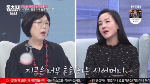 ▲'동치미' 송도순, 채자연(사진제공=MBN)