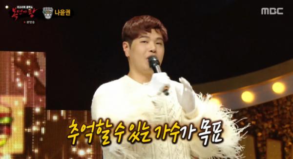 ▲'복면가왕' 눈오리 나윤권 (출처=MBC '복면가왕' 방송캡처)