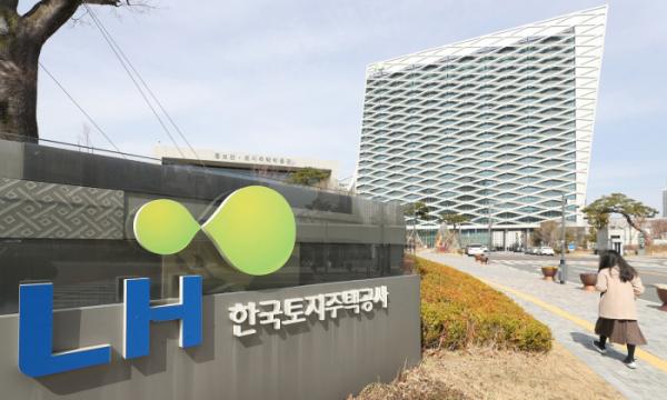 ▲한국토지주택공사(LH) (연합뉴스)