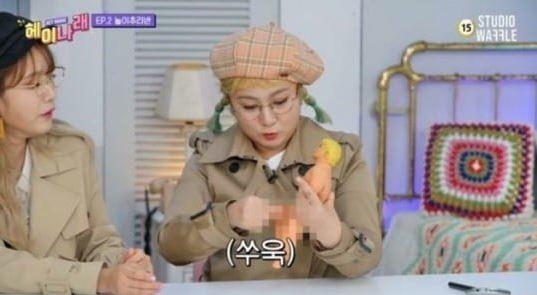 (사진출처='헤이나래' 유튜브 영상 캡처)