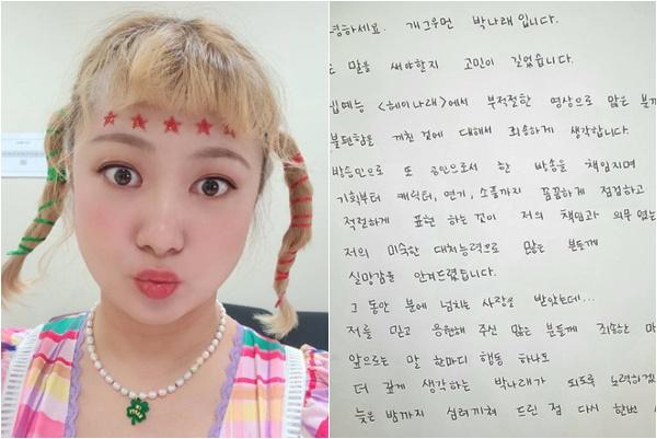"""박나래, '하나 래'성희롱 논란 …""""공무원 으로서는 경험이 없었다"""""""