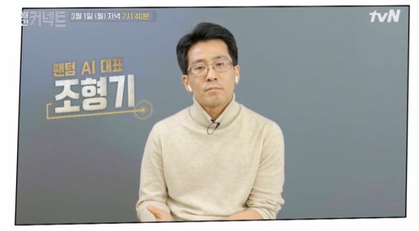 ▲'월간 커넥트' 팬텀 AI 조형기 대표(사진제공=tvN)