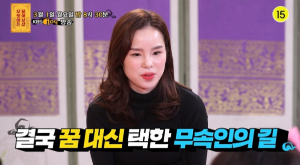 ▲'무엇이든 물어보살' 최원희(사진제공=KBS Joy )