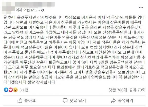 ▲하남시 편의점 여학생 선행 (출처=페이스북)