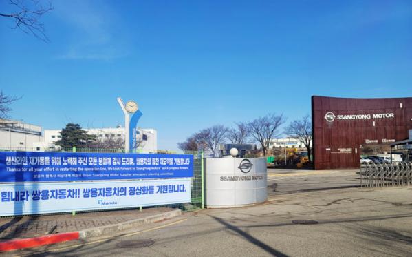 ▲쌍용차의 정상화를 기원하는 현수막이 평택공장 앞에 걸려있다.  (사진제공=쌍용차)