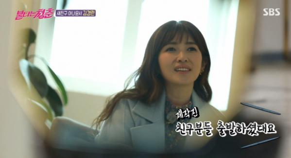 ▲김경란 (출처=SBS '불타는 청춘' 방송캡처)