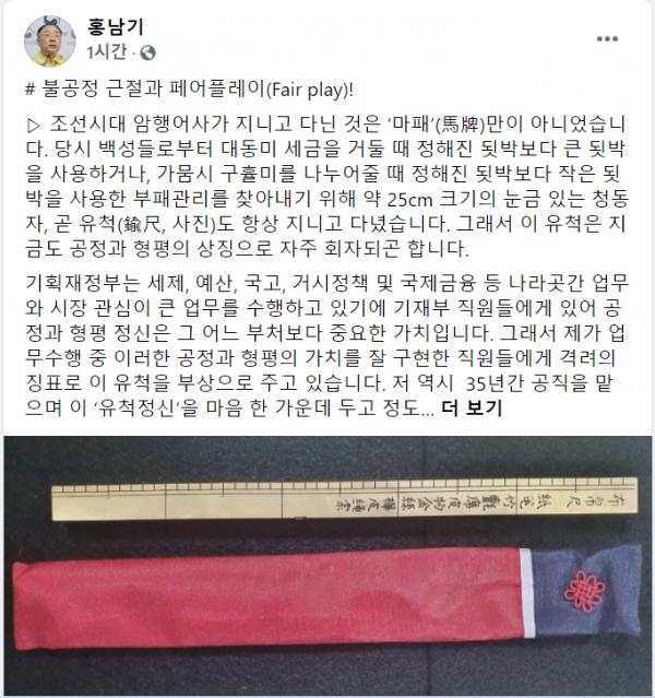 (사진=홍남기 부총리 겸 기획재정부 장관 페이스북 발췌)