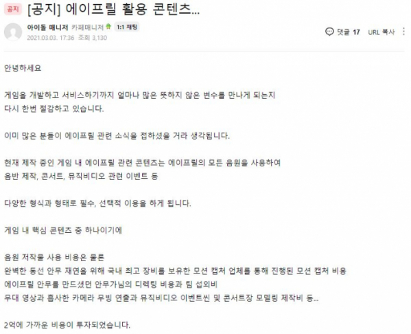 ▲걸그룹 에이프릴의 '멤버 왕따 논란'에 게임업계에까지 불똥이 튀었다. (사진출처=퀸즈아이돌 공식 카페글 캡처)