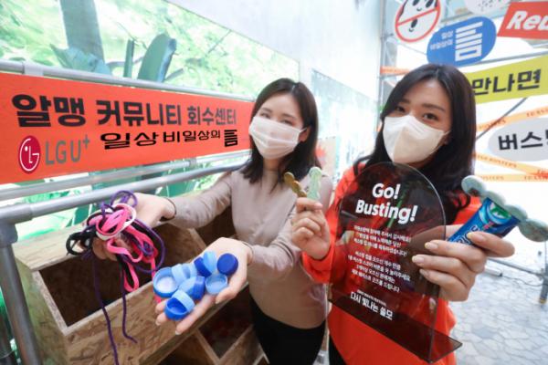 ▲LG유플러스 관계자들이 '제로웨이스트 페스티벌'을 홍보하고 있다. (사진제공=LG유플러스)