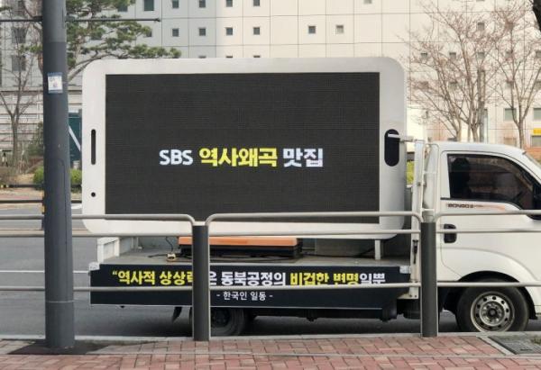 ▲SBS 상암동 사옥에 등장한 시위 트럭. (출처=온라인 커뮤니티 '더쿠' 캡처)